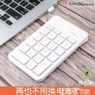 COOLXSPEED數字鍵盤筆記本電腦外接無線有線密碼輸入器臺式小型迷你便攜超薄usb 智慧 618狂歡