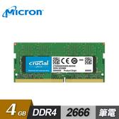 【Micron 美光】Crucial 4GB DDR4 2666 筆記型記憶體