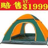 帳篷 露營登山用-戶外3-4人自動速開4色68u1[時尚巴黎]