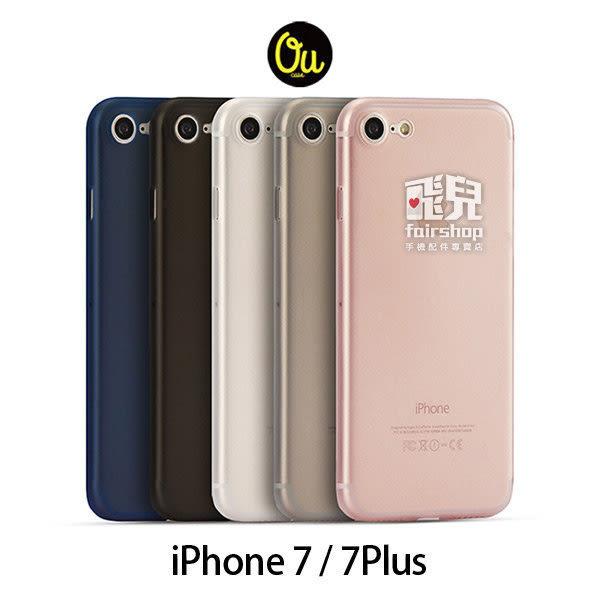 【飛兒】Oucas iPhone 7/7 Plus 清逸PP殼 手機殼 手機套 保護殼 保護套 i7 i7+ (K)
