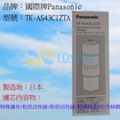 Panasonic電解水TK-AS43/...