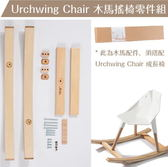 【Urchwing Chair】木馬搖椅零件組(不含椅子本體)