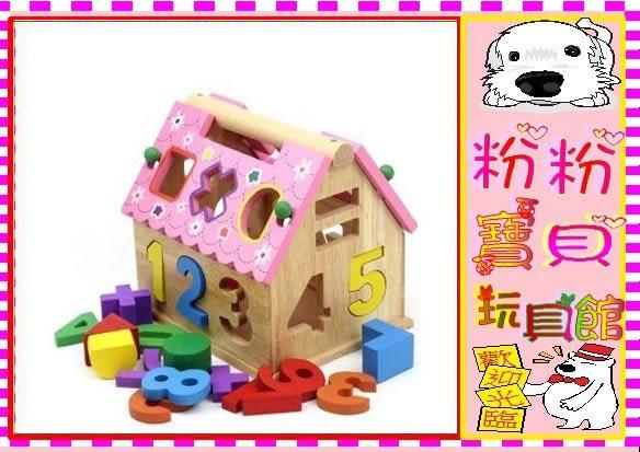 *粉粉寶貝玩具*原木多彩智慧屋 數字屋 形狀拆裝屋 木製教具 兒童益智玩具