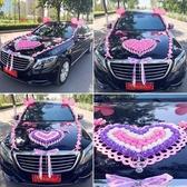 氣球裝飾 婚慶車拉花裝飾頭車花氣球彩帶結婚禮副車佈置用品創意車隊套裝【美物居家館】