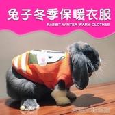 兔子衣服寵物兔兔荷蘭豬垂耳兔幼兔侏儒兔穿的過冬服飾秋冬用品     大宅女韓國館韓國館