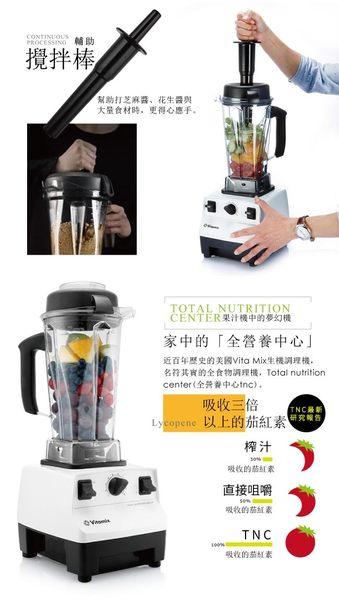 美國Vita-Mix精進型全營養調理機TNC5200