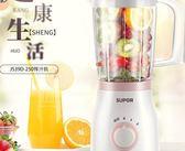 榨汁機家用全自動果蔬多功能水果小型迷你炸果汁輔食攪拌機 【特惠】 LX 220V