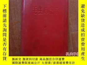 二手書博民逛書店罕見64開 林題完整1966年4月上海版Y13595