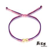 蘇菲亞SOPHIA - G LOVER系列希望無限雙色手環(粉+紫)