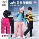 【JAR 嚴選】3合1加絨防水兒童衝鋒褲(防潑水 保暖 加絨)