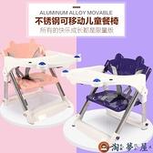 兒童餐椅寶寶多功能餐桌椅便攜式可折疊飯桌【淘夢屋】