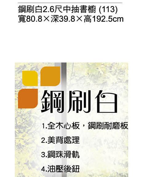 【森可家居】北歐刷白2.6尺中抽書櫃 8SB229-5 玻璃書櫥 收納 木紋質感 MIT 台灣製造