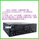 【中彰投電器】ROSA(藍牙/USB/SD/FM/卡拉OK)小鋼砲擴大機,PK-20【全館刷卡分期+免運費】