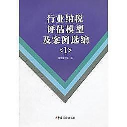 簡體書-十日到貨 R3Y【行業納稅評估模型及案例選編(1)】 9787802355583 中國稅務出版社 作者: