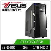 華碩B360平台【岩石槍神】i5六核GTX1060獨顯電玩機