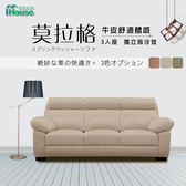 IHouse-莫拉格 牛皮舒適體感獨立筒沙發 3人座淺灰色#8846