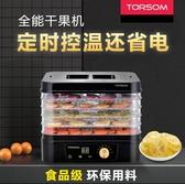 乾果機出口德國干果機家用食品烘干機水果蔬菜肉類食物脫水風干機-凡屋FC