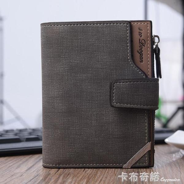 男士錢包短款青年韓版豎款多功能錢夾創意個性學生多卡位皮夾三折 雙十二全館免運