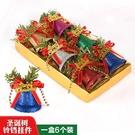 聖誕鈴鐺 圣誕節裝飾品鈴鐺掛飾圣誕樹掛件小配件圣誕樹上裝飾小禮品套餐包【快速出貨】