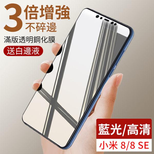 小米 8 8 SE 6.21吋 5.88吋 滿版透明鋼化膜 配白邊液 保護膜 超薄 防摔膜 超清