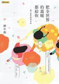 把全世界的溫暖都給你:劉中薇短篇故事集