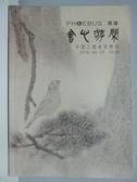 【書寶二手書T4/收藏_QMJ】高雄富博斯_會心游閒-中國工藝美術專拍_2016/6/25