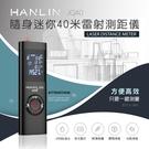 【風雅小舖】HANLIN-JQ40 房仲...