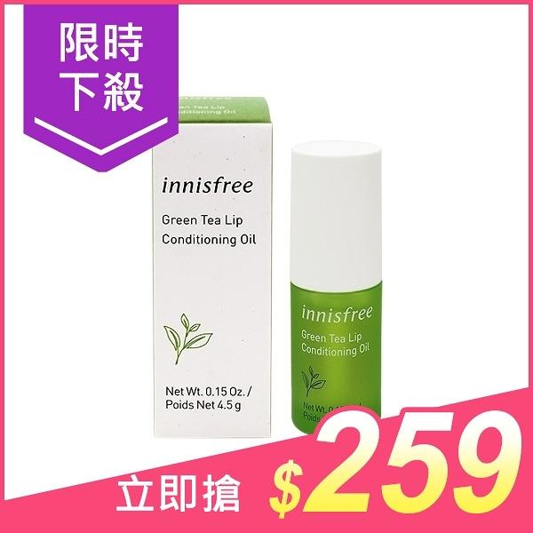 韓國 Innisfree 綠茶高保濕護唇油(4.5g)【小三美日】原價$279