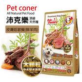沛克樂 頂級天然糧-皮膚低敏餐(鮮羊肉)大顆粒-15kg(A831H12)