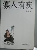 【書寶二手書T2/一般小說_MHN】寡人有疾_苗煒