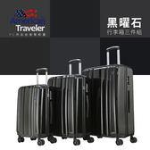 【American Traveler】LON英倫系列-PC亮面耐衝擊輕量行李箱20吋+25吋+29吋 三件組(曜石黑)旅行箱