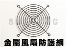 新竹【超人3C】台灣現貨 14公分 14cm 濾網 風扇 護網 金屬 除塵網 防塵罩 鐵網 0090837@3Q4