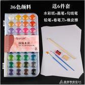 36色固體水彩顏料套裝可水洗兒童初學者學生用手繪水粉畫筆紙 酷斯特數位3c