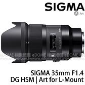 SIGMA 35mm F1.4 DG HSM Art for L 接環 (24期0利率 免運 恆伸公司貨三年保固) 大光圈人像鏡 L-MOUNT