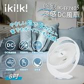 【ikiiki伊崎】8吋USB超薄涼感DC風扇 IK-EF7405 保固免運