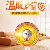 220V取暖器小太陽家用電暖器節能烤火器暖氣學生臺式暖風機烤火爐YYS  潮流衣舍