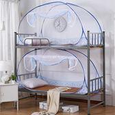 蚊帳 學生宿舍上下鋪有底防蚊免安裝蒙古包單人上下床1米1.2m蚊帳HPXW跨年提前購699享85折