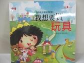 【書寶二手書T6/少年童書_DKC】我想要買玩具+故事CD_桃小薇