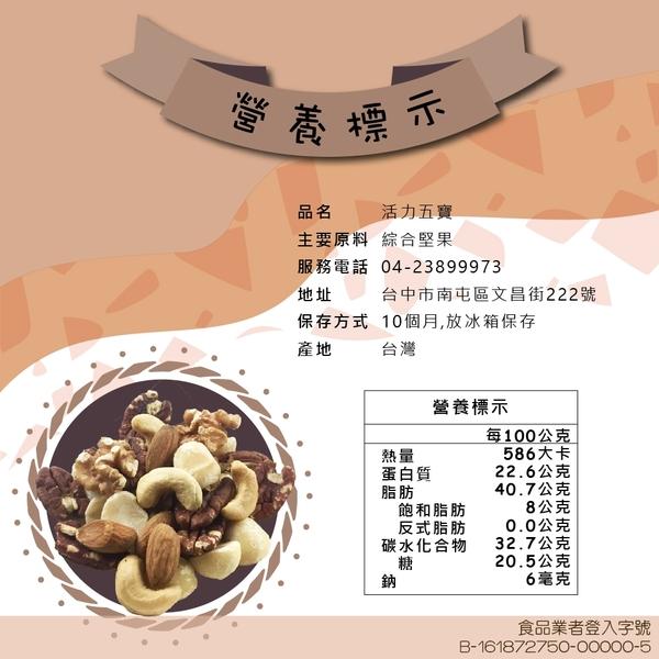 活力五寶 150g (夏威夷豆、腰果、杏仁、胡桃、核桃) 低溫烘焙 綜合堅果 綠拿鐵 精力湯【甜園】