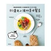 打造毛小孩的美味餐桌(3種自製營養湯頭×60道健康料理×可口手工零食)