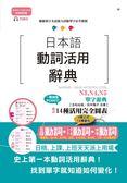 新制對應朗讀版 日本語動詞活用辭典 N3,N4,N5單字辭典(25K+MP3)