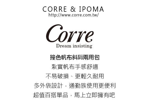 CORRE【CPM009】撞色帆布斜肩兩用包