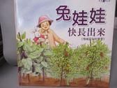 【書寶二手書T8/少年童書_ZCZ】兔娃娃,快長出來_黃善美