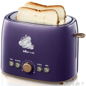 烤麵包機小熊烤面包機家用2片吐司機全自動多士爐迷你早餐神器烘烤土司機 220V NMS蘿莉小腳丫