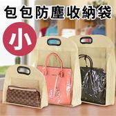 透明包包防塵收納袋/可掛式收納袋-小(1入) 3色可選【AN SHOP】