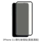 iPhone 11 鋼化玻璃貼(霧面滿版) 保護貼 玻璃貼 抗防爆 鋼化玻璃膜 螢幕保護貼