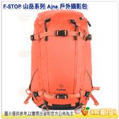 F-STOP Ajna ⼭岳系列 雙肩後背相機包 公司貨 AFSP007N 橘紅 戶外攝影包 電腦包 登山包 防水後背包