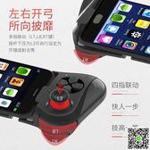 遊戲手柄 ?iphonexs蘋果7安卓Max王者榮耀8p吃雞神器刺激戰場手機游戲手柄 薇薇