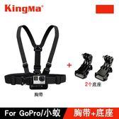 相機GOPRO hero7/6/5/4胸前固定肩帶 胸帶 小蟻運動相機配件米家小相機【麥田家居】