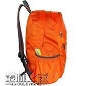 店長推薦▶折疊背包防潑水雙肩包 皮膚包雙肩女男輕便戶外登山包旅行包